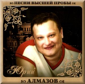 Юрий Алмазов Седая Сибирь